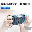 手機散熱器水冷式液冷吃雞神器游戲冷卻降溫貼冷夾半導體【小檸檬3C】