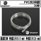 [地瓜球@] Bitspower PVC...