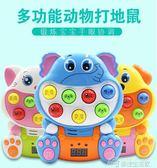 兒童打地鼠玩具電動可充電敲打游戲機男孩女孩1-6歲益智寶寶玩具  夢想生活家