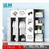 簡約簡易現代經濟型衣柜 組裝收納單人組合家用宿舍出租塑料衣櫥igo     伊鞋本鋪