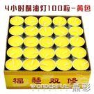 酥油燈 萊特酥油燈4小時酥油燈蠟燭供燈佛燈 晶彩LX