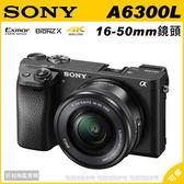 可傑 Sony A6300L A6300 黑色 含16-50mm 鏡頭 公司貨 APC-C  送原電+琺瑯杯至8/5