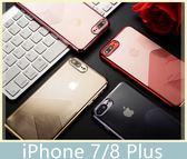 iPhone 7/8 Plus (5.5吋) 暢想系列 高品質環保TPU 納米電鍍 3D鐳雕 透背紋路 手機殼 手機套 背蓋 背殼