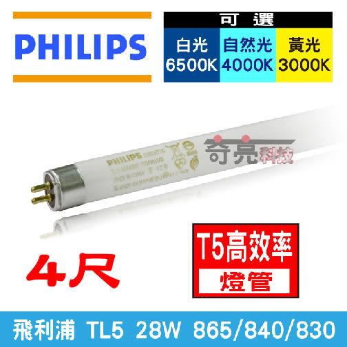 下殺特價 含稅 PHILIPS 飛利浦 TL5 高效能燈管 28W 4尺 T5燈管 【奇亮科技】日光燈管 白光自然光黃光
