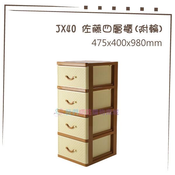 【我們網路購物商城】聯府 JX40 佐藤四層櫃(附輪) 置物箱 置物櫃 收納櫃
