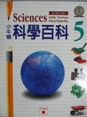 【書寶二手書T6/科學_XAJ】小牛頓科學百科5