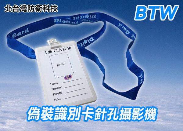 【北台灣防衛科技】*商檢字號:D3A742* BTW 識別卡型攝影機 針孔攝影機 偽裝攝影機 支援拍照錄影