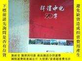 二手書博民逛書店罕見輝煌中電70年Y198833 南方日報出版社 出版2010