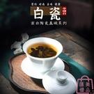 【部分買一送一】白瓷茶具蓋碗三才杯茶杯純...