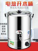 商用不銹鋼電熱開水桶大容量全自動燒水桶保溫桶奶茶桶涼茶熱水桶  ATF  極有家