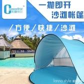 全自動免搭建露營沙灘遮陽帳篷速開戶外便捷沙灘帳篷雙人 LannaS YTL