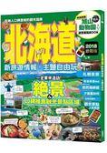 北海道:新旅遊情報.主題自由玩