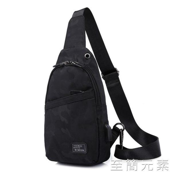 斜背包新款胸包男士包包斜背單肩包男韓范潮帆布胸前小背包休閒包 至簡元素