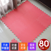 【Abuns】經典素面巧拼地墊-兩色款可選(80片裝-適用2坪)紅/黃/橘/紫(隨機