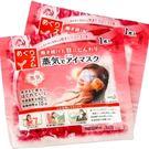 日本花王 / 桐灰 蒸氣眼罩 一枚入
