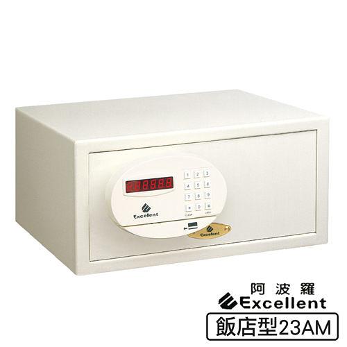 阿波羅Excellent e世紀電子保險箱-飯店型23AM