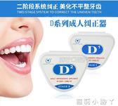 4D成人牙套矯正器隱形牙套糾正突出齙牙牙齒不整齊保持器磨牙套 全館免運