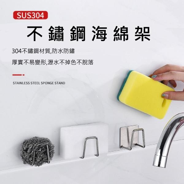 304不銹鋼海綿瀝水架廚房免打孔粘貼創意水槽收納架洗碗池置物架【庫奇小舖】