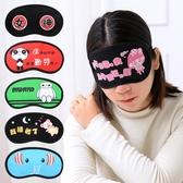 四季睡眠遮光透氣眼罩睡覺熱敷消除眼疲勞冰袋冰敷可愛卡通護眼罩