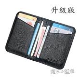 新款卡包男士超薄卡夾迷你小錢包多功能駕駛證皮套名片包 夏季新品