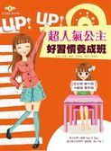 (二手書)UP!UP!超人氣公主好習慣養成班