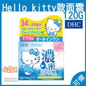 DHC 6合1Hello kitty限定款面霜 120g 面霜 六種合而為一的一款面霜 懶人必入手商品 可傑 日本