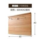 (搟麵板小號(60*40cm)單擋板)實木搟麵板切菜板砧板和麵揉麵板加厚搟麵案板