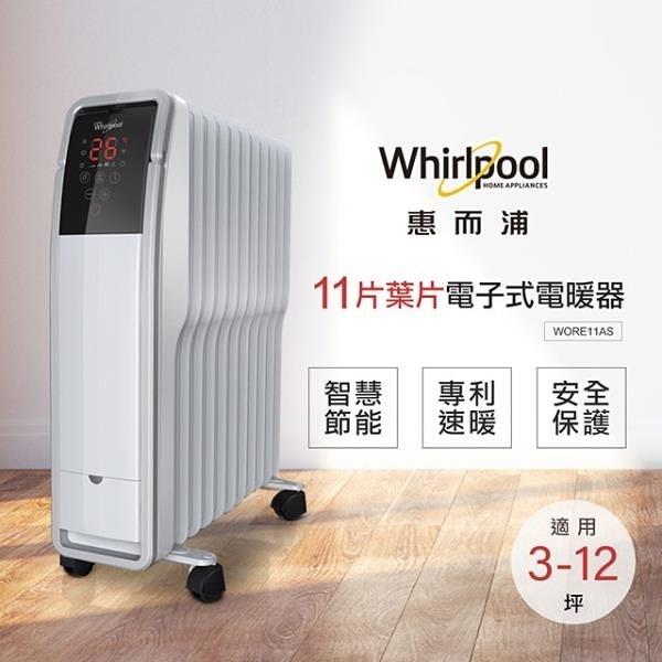 【南紡購物中心】【Whirlpool惠而浦】11片葉片電子式電暖器 WORE11AS