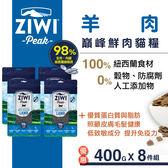 【SofyDOG】ZiwiPeak巔峰 98%鮮肉貓糧-羊肉(400g,整箱8包)