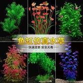 魚缸裝飾水草塑料不傷魚綠色仿真水草水族造景假水草裝飾柔軟【步行者戶外生活館】