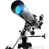 美國星特朗天文望遠鏡專業深空高倍高清夜視觀星80EQ學生兒童成人 【米娜小鋪】igo