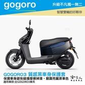 gogoro3 質感黑 車身防刮套 狗衣 防刮套 防塵套 保護套 保護貼 車罩 車套 耐刮 GOGORO 哈家人