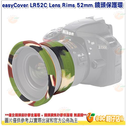 @3C 柑仔店@ easyCover LR52C Lens Rims 52mm 鏡頭保護環 迷彩 公司貨 金鐘套 保護套