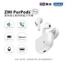 真無線耳機 | ZMI紫米 PurPods Pro 真無線藍牙主動降噪耳機 (TW-100) - 白色