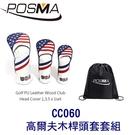 POSMA 3款高爾夫木桿頭套 贈 黑色束口收納包 CC060