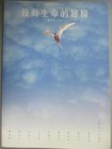 【書寶二手書T7/勵志_JHK】鼓動生命的翅膀_林秀玲主編