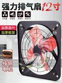 排氣扇廚房抽風機小型強力窗式家用12寸全鐵方形密網油煙機排風扇  汪喵百貨