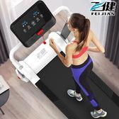 智慧跑步機家用款小型靜音減震簡易摺疊式免安裝電動跑步機  極客玩家  ATF
