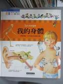 【書寶二手書T4/少年童書_XAN】我的身體_Docteur Pascale Borensztein