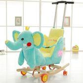 兒童木馬搖馬兩用實木搖搖車嬰兒玩具寶寶搖椅帶音樂1-3周歲禮物【無趣工社】