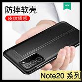 【萌萌噠】三星 Galaxy Note20 Note20 Ultra 創意新款荔枝紋防滑防指紋 網紋散熱設計 全包軟殼 手機殼