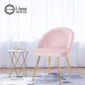 E-home Alani艾萊妮絨布鍍金腳休閒椅 四色可選粉紅