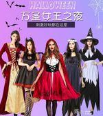 萬圣節服裝女成人cos服新娘公主吸血鬼女巫大人小紅帽衣服斗篷 道禾生活館