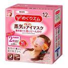 花王 日本製 蒸汽眼罩 (新款加長二倍時...
