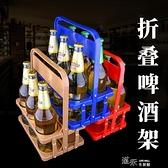 酒架塑料提籃可折疊酒架便攜式瓶裝手提框紅酒筐  【全館免運】