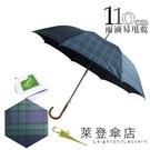 雨傘 萊登傘 經典格紋 自動直傘 大傘面110公分 易甩乾 鐵氟龍 Leotern 墨綠藍格
