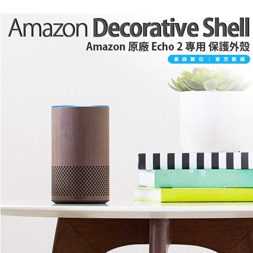 Amazon 原廠 Decorative Shell Echo 2 專用 保護外殼