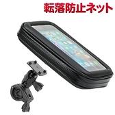 iphone 8 x 12 11 plus iphone11 iphone12 note20 防水套皮套支架手機架機車架