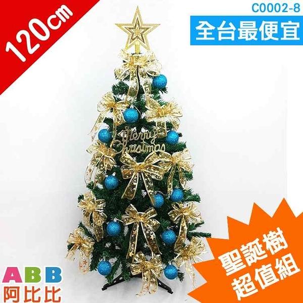 C0002-8_聖誕樹_4尺_超值組#聖誕派對佈置氣球窗貼壁貼彩條拉旗掛飾吊飾