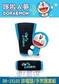 車之嚴選 cars_go 汽車用品【DR-15102】日本 哆啦A夢 小叮噹 Doraemon 排檔頭/手煞車護套 組